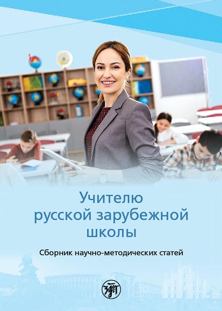 Учителю русской зарубежной школы