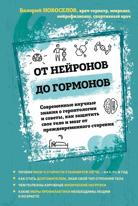 От нейронов до гормонов. Современные научные знания о геронтологии и советы, как защитить свое тело и мозг от преждевременного старения