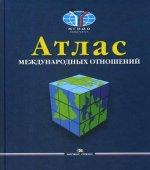 Атлас международных отношений: пространственный анализ индикаторов мирового развития. Научное издание