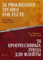 24 прогрессивных этюда для флейты. Ноты, 2-е изд., стер