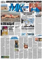 МК Московский Комсомолец 99-2020 ( Редакция газеты МК Московский Комсомолец  )