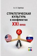 Стратегическая культура в конфликтах XXI века