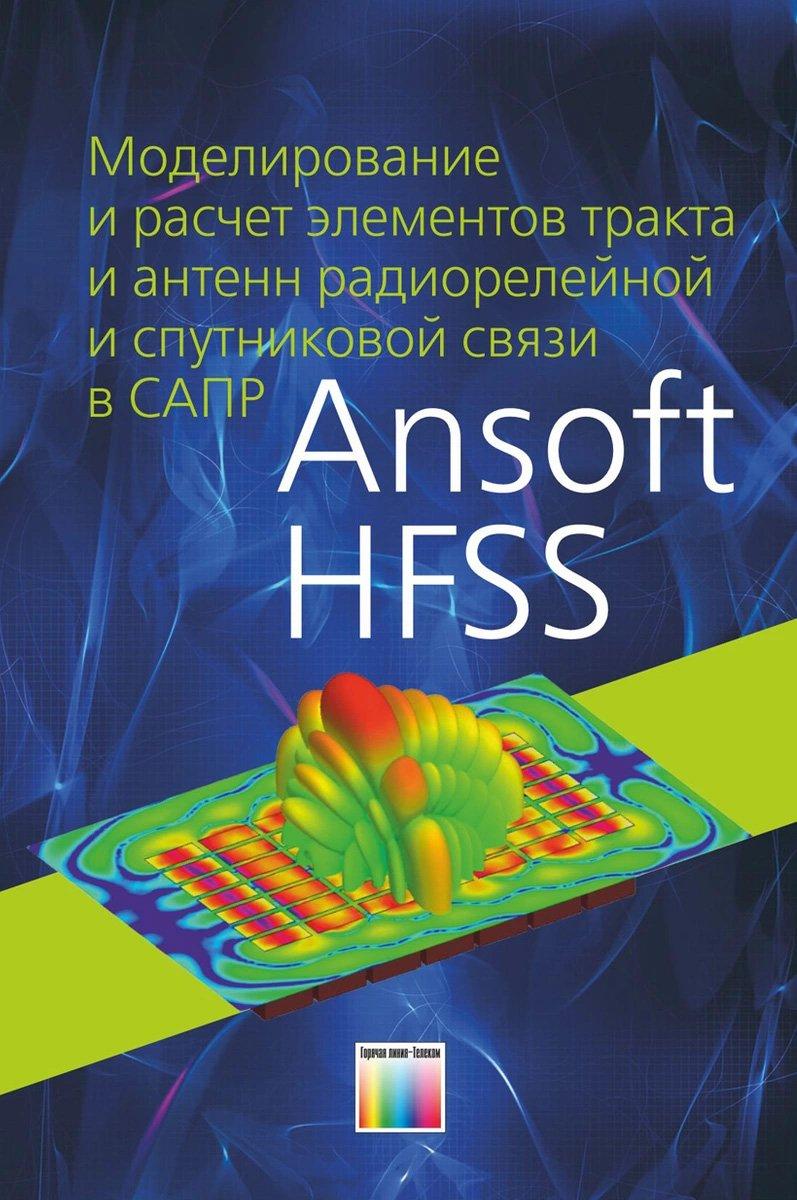 Моделирование и расчет элементов тракта и антенн радиорелейной и спутниковой связи в САПР Ansoft HFSS