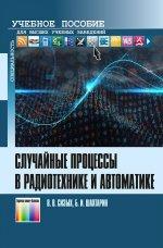 Случайные процессы в радиотехнике и автоматике