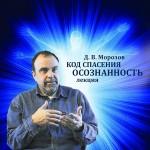 Код спасения - осознанность