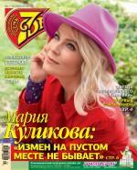 Семь дней ТВ-программа №21/2020