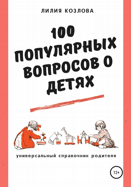 100 популярных вопросов о детях: универсальный справочник родителя