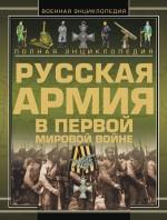 Полная энциклопедия. Русская Армия в Первой мировой войне (1914–1918)