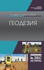 Геодезия. Учебник, 1-е изд