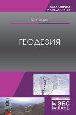 Геодезия. Учебник, 3-е изд., испр