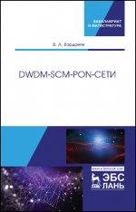 DWDM-SCM-PON-сети