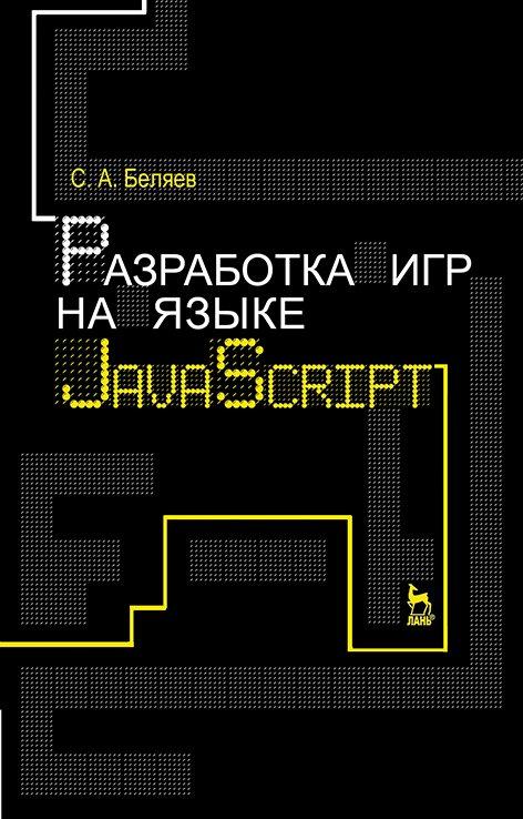Разработка игр на языке JavaScript. Учебное пособие