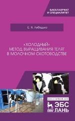 """"""" Холодный"""" метод выращивания телят в молочном скотоводстве"""