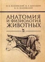 Анатомия и физиология животных. Учебник для СПО, 4-е изд., стер