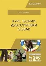 Курс теории дрессировки собак. Уч. Пособие, 3-е изд., стер