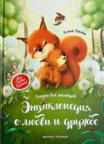 Энциклопедия о любви и дружбе. Сказки для малышей