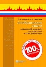Алгебраические задачи повышенной сложности для подготовки к ЕГЭ и олимпиадам