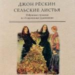 Сельские листья. Избранные страницы из «Современных художников»