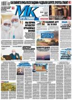 МК Московский Комсомолец 101-2020 ( Редакция газеты МК Московский Комсомолец  )