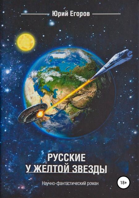 Русские у желтой звезды