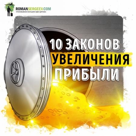 10 Законов увеличения прибыли. Ирина Нарчемашвили. Обзор