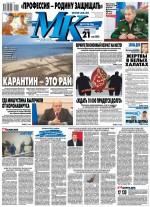 МК Московский Комсомолец 102-2020 ( Редакция газеты МК Московский Комсомолец  )