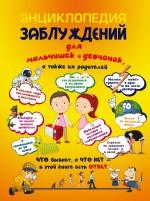 Энциклопедия заблуждений для мальчишек и девчонок, а также их родителей. Что бывает, а что нет – в этой книге есть ответ