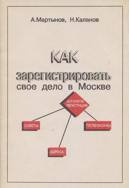 Как зарегистрировать своё дело в Москве