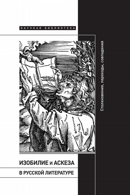 Изобилие иаскеза врусской литературе: Столкновения, переходы, совпадения