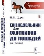 Еженедельник для охотников до лошадей на 1823 год. Выпуск №27