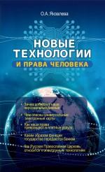 Новые технологии и права человека ( Ольга Яковлева  )