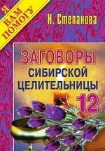 Заговоры сибирской целительницы - 12