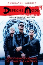 Depeche Mode: Обнаженные до костей