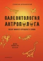 Палеонтология антрополога. Обзор живого прошлого Земли. День планеты: мезозой