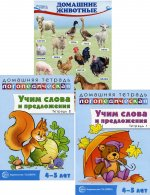 *Комплект. Домашние логопедические тетради: Учим слова и предложения. 2 тетради для детей 4—5 лет
