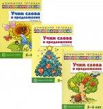 *Комплект. Домашние логопедические тетради: Учим слова и предложения. 3 тетради для детей 5—6