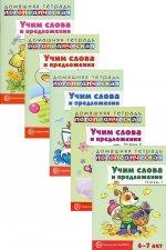 *Комплект. Домашние логопедические тетради: Учим слова и предложения. 5 тетрадей для детей 6—7 лет