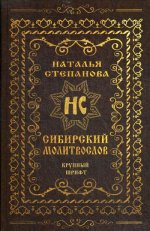 Сибирский молитвослов (крупный шрифт)