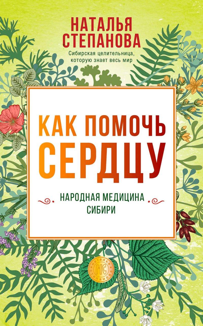 Как помочь сердцу. Народная медицина Сибири