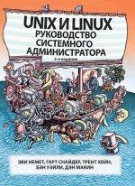 Unix и Linux. Руководство системного администратора. Пятое издание