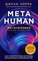 Metahuman. Метачеловек. Человек осознанный. Как открыть в себе источник бесконечных возможностей