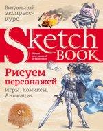 Sketchbook. Рисуем персонажей. Игры, комиксы, анимация