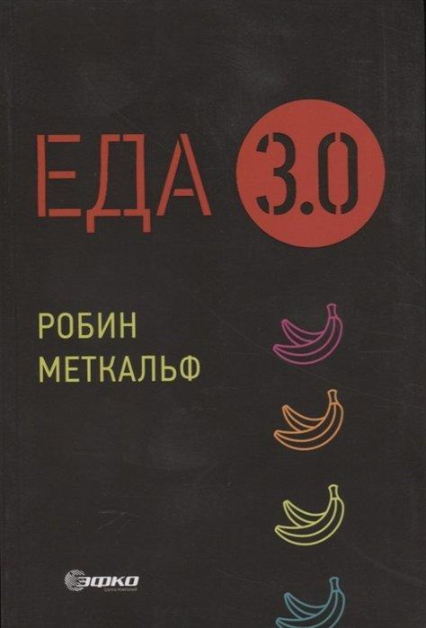 Еда 3. 0.