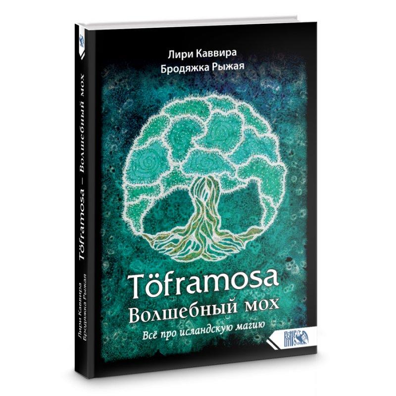 Töframosa. Волшебный мох. Всё про исландскую магию