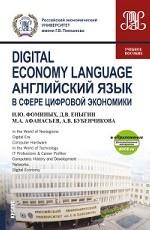 Digital Economy Language=Английский язык в сфере цифровой экономики + еПриложение: дополнительные материалы. Учебное пособие