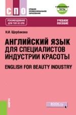Английский язык в сфере индустрии красоты + еПриложение: Тесты. (ТОП-50 СПО). Учебное пособие
