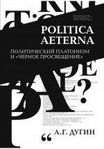 """Politica Aeterna. Политический платонизм и """"Черное Просвещение"""""""