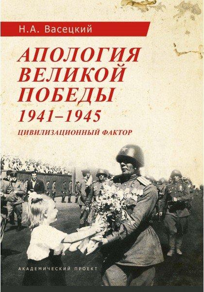 Апология Великой Победы. 1941-1945. Цивилизационный фактор