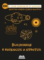 Вселенная в вопросах и ответах