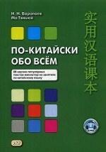 По-китайски обо всем. 88 научно-популярных текстов-миниатюр на занятиях по китайскому языку. Учебное пособие